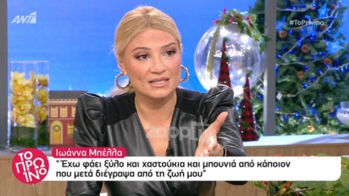 Φαίη Σκορδά για Ιωάννα Μπέλλα: «Το μόνο που τη νοιάζει είναι τα καλλιστεία και ο τίτλος»! | tlife.gr