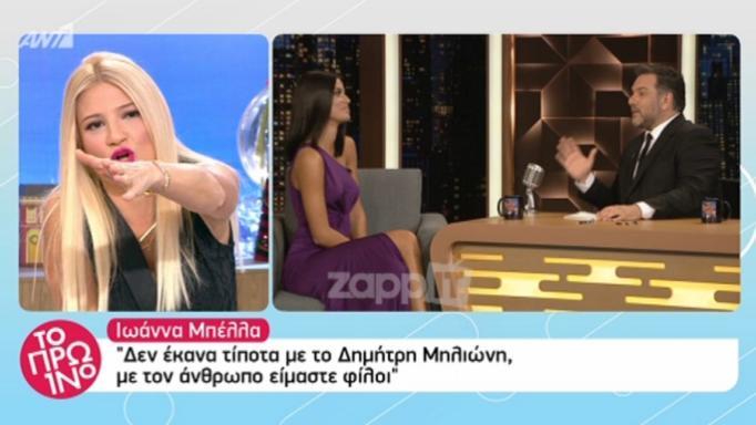 Έπαθε σοκ η Φαίη Σκορδά με την Ιωάννα Μπέλλα! «Κόψτε το βίντεο! Κόψτε το»! | tlife.gr