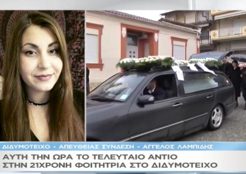 «Μαζί σου»: Σπαρακτικές εικόνες στην κηδεία της 21χρονης φοιτήτριας που δολοφονήθηκε στη Ρόδο [video] | tlife.gr