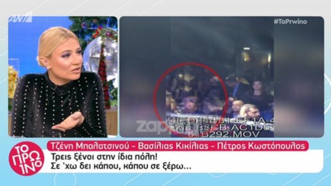 Τζένη Μπαλατσινού, Βασίλης Κικίλιας, Πέτρος Κωστόπουλος: Τρεις ξένοι στο ίδιο μαγαζί! | tlife.gr