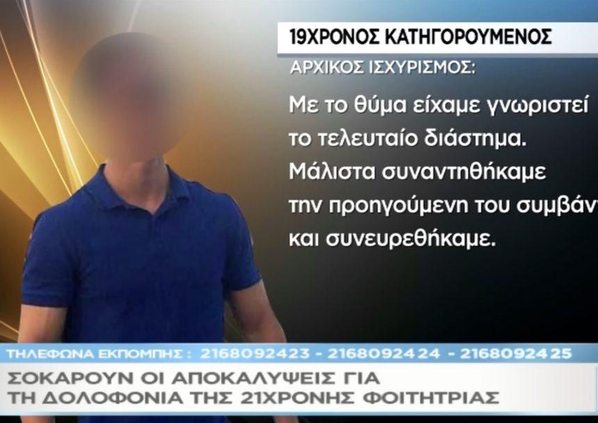 «Μαζί σου»: Σοκάρει η ομολογία του 19χρονου κατηγορούμενου για τη δολοφονία της 21χρονης φοιτήτριας στη Ρόδο [video] | tlife.gr