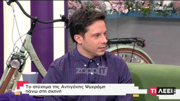 Ο Δημήτρης Μακαλιάς μίλησε για τον τραυματισμό της Αντιγόνης Ψυχράμη | tlife.gr