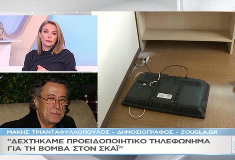 Ο Μάκης Τριανταφυλλόπουλος αποκαλύπτει στο «Μαζί Σου» όσα ειπώθηκαν στο τηλεφώνημα για την βόμβα στον ΣΚΑΙ [video] | tlife.gr