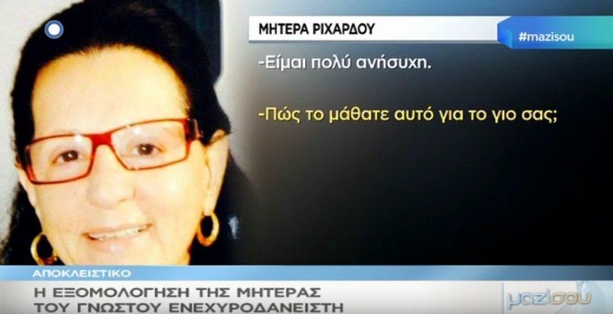 Ριχάρδος: Η μητέρα στο «Μαζί σου» – Οι άγνωστες πτυχές της ζωής του![vid]   tlife.gr