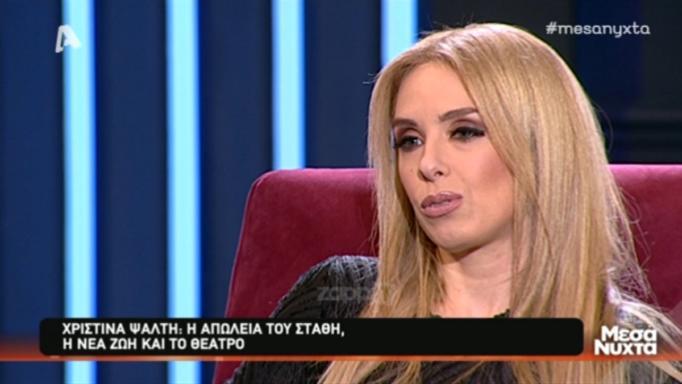 Χριστίνα Ψάλτη: Αυτός είναι ο λόγος που δεν μιλάει πια δημόσια για τον Στάθη Ψάλτη! | tlife.gr