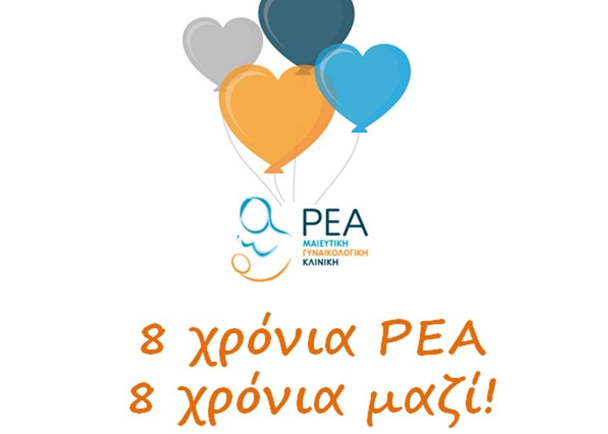 Διαγωνισμός Κλινικής ΡΕΑ: «8 Χρόνια ΡΕΑ – 8 Χρόνια μαζί» | tlife.gr