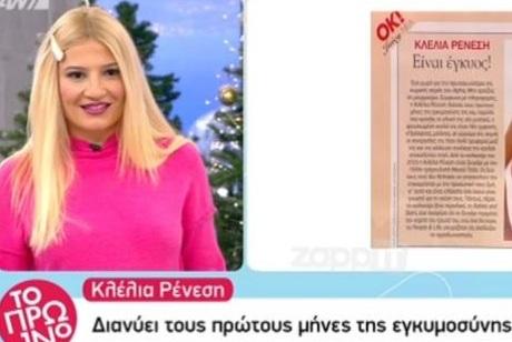 Η Κλέλια Ρένεση είναι έγκυος; video | tlife.gr