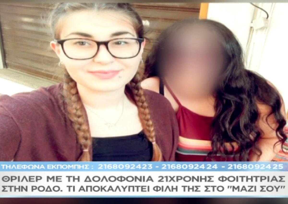 «Μαζί σου»: Η αινιγματική δήλωση για την υπόθεση δολοφονίας της φοιτήτριας στη Ρόδο – «Ήρθε και μας είπε ότι…» [video] | tlife.gr