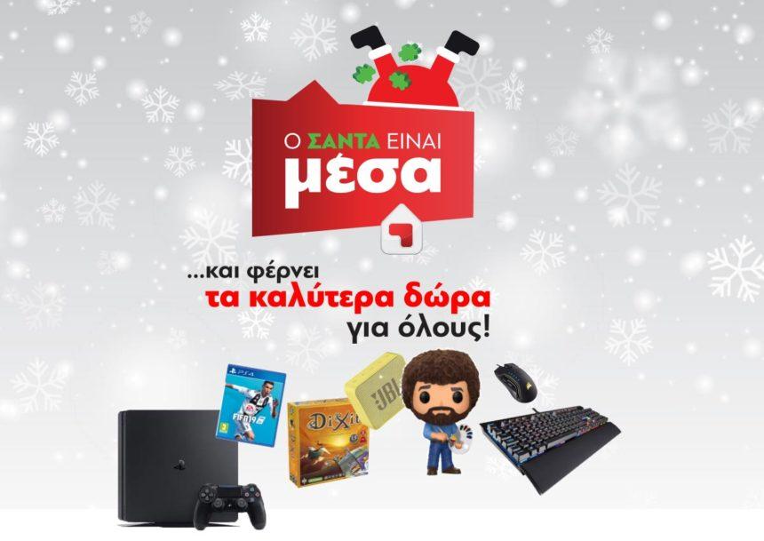 Ψάχνεις δώρα για τις γιορτές; Ο ΣΑΝΤΑ είναι μέσα!   tlife.gr