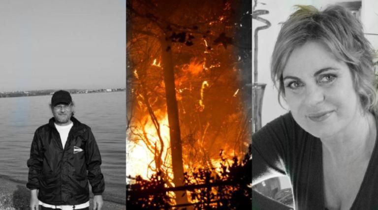 Φωτιά στο Μάτι: Μήνυση για τον θάνατο της Χρύσας Σπηλιώτη και του συζύγου της! | tlife.gr