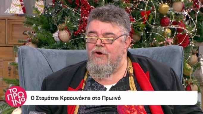Σταμάτης Κραουνάκης: «Οι πολιτικοί είναι προχειράτζες, δεν τους εκτιμώ» | tlife.gr