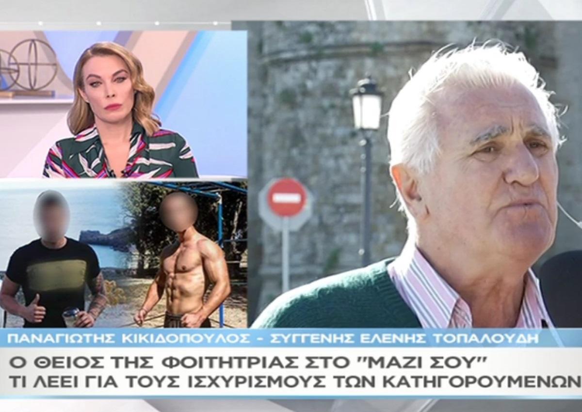 Ξέσπασε ο θείος της φοιτήτριας στο «Μαζί σου»: « Λένε ψέματα οι κατηγορούμενοι! Η Ελένη δεν πήγε με την θέλησή της μαζί τους»   tlife.gr