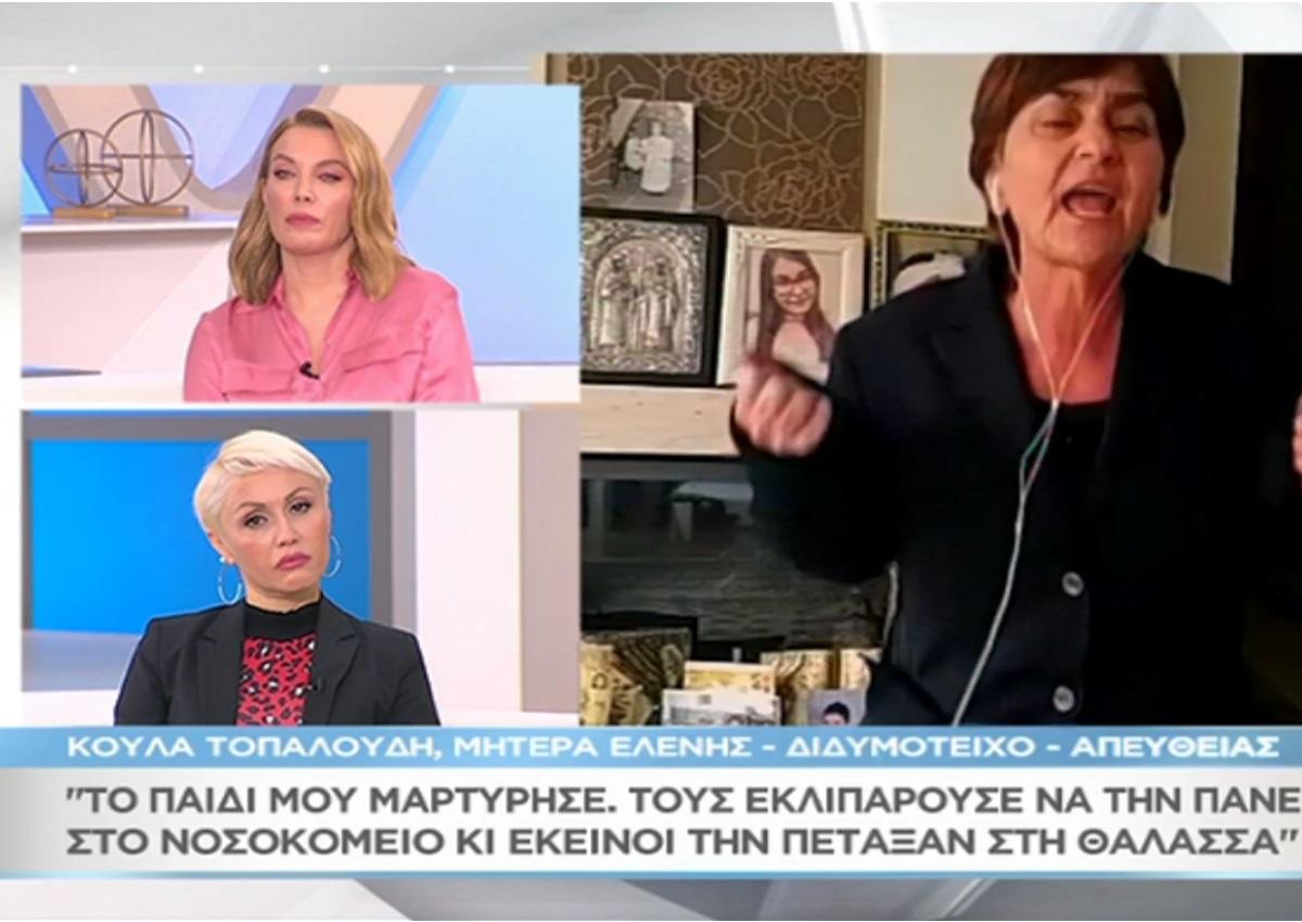 Συγκλονίζει με το ξέσπασμά της, η μητέρα της Ελένης στο «Μαζί σου»: «Δεν μπόρεσα να νεκροφιλήσω το παιδί μου» [video] | tlife.gr