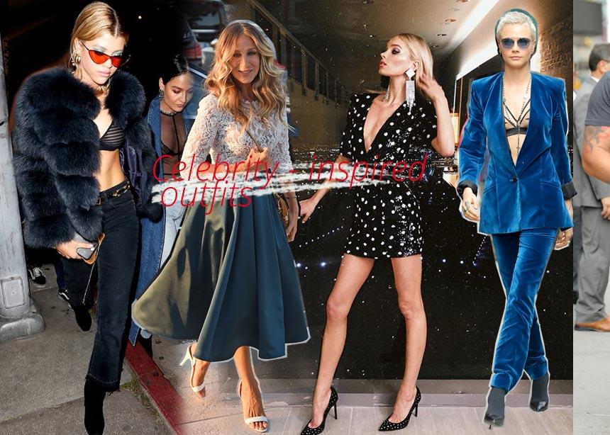 Στιλιστική έμπνευση: 13 party looks που έχουν φορέσει οι διάσημες και μπορείς εύκολα να αντιγράψεις