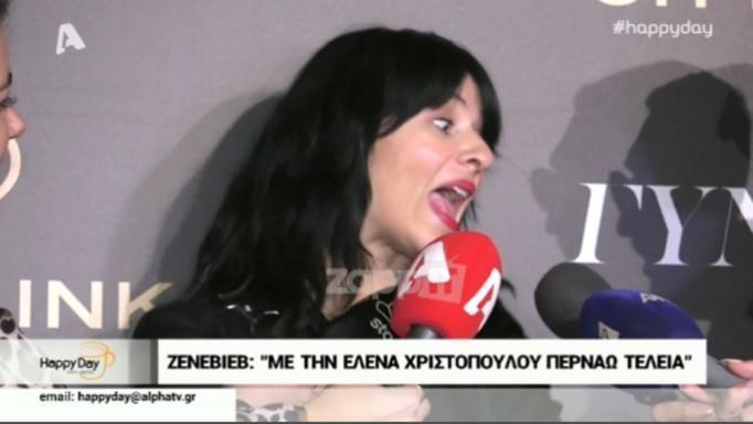 Η Ζενεβιέβ Μαζαρί πανικοβάλλεται και φωνάζει στους δημοσιογράφους: «Λιγάκι πιο κει»! | tlife.gr