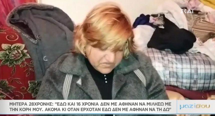 Η δραματική έκκληση της μητέρας της άτυχης 28χρονης στο Μαζί σου: «Θέλω να έρθει η κόρη μου εδώ» – Video   tlife.gr