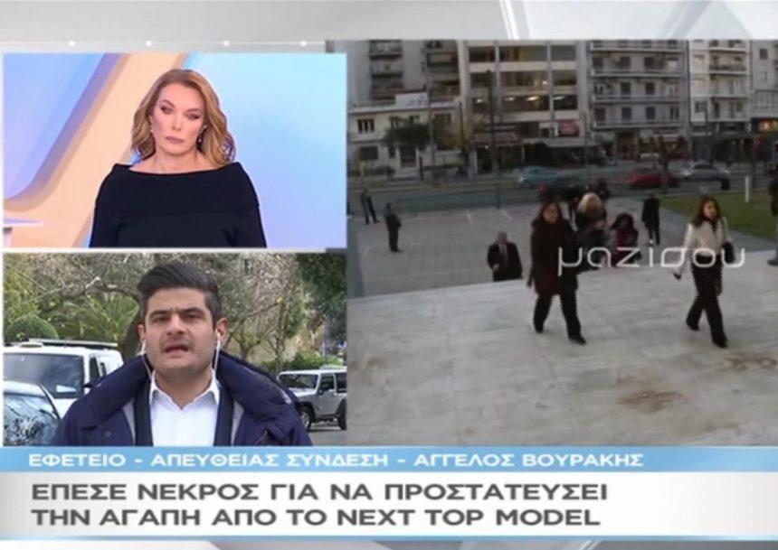 Έπεσε νεκρός για να προστατεύσει την Αγάπη από το GNTM – Τι λέει η μητέρα του θύματος στο «Μαζί σου» (video) | tlife.gr