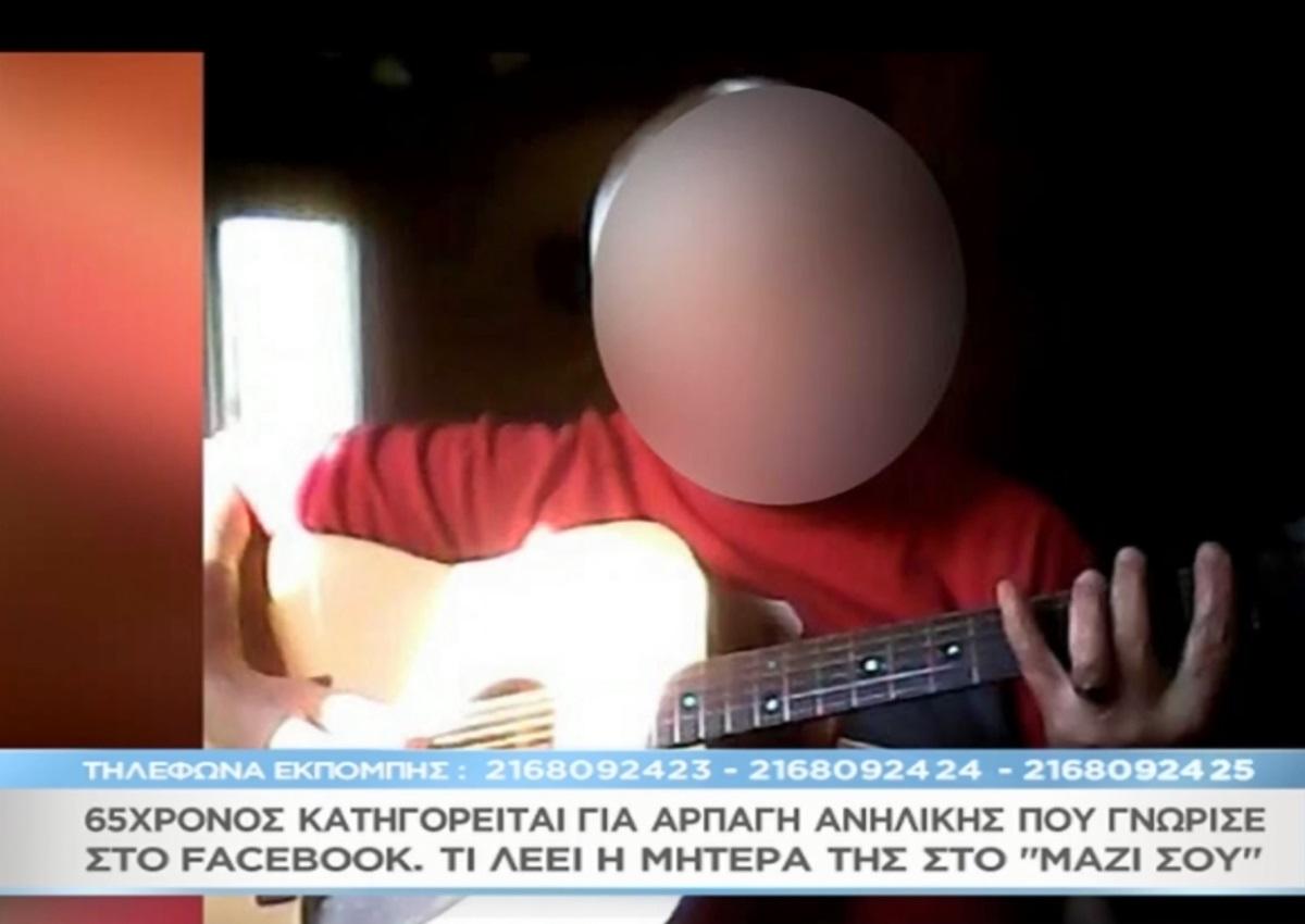 65χρονος κατηγορείται για αρπαγή ανήλικης που γνώρισε στο Facebook – Τι λέει η μητέρα της στο «Μαζί σου» | tlife.gr
