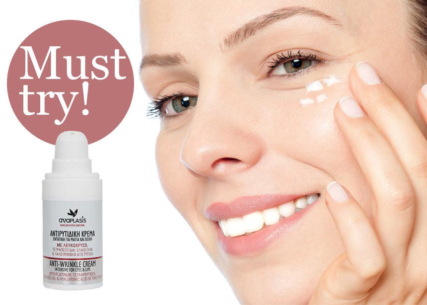 Αυτή η κρέμα για τα μάτια και τα χείλη περιέχει λευκόχρυσο! | tlife.gr