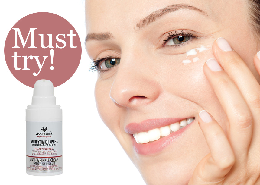 Αυτή η κρέμα για τα μάτια και τα χείλη περιέχει λευκόχρυσο!   tlife.gr