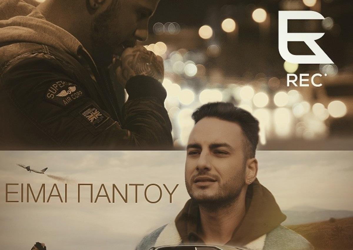 Οι REC επέστρεψαν μ' ένα τραγούδι αλλιώτικο από τ' άλλα και κινηματογραφικό video clip! | tlife.gr