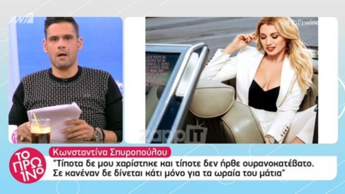 Κακός χαμός για τη Σπυροπούλου στον αέρα! Ήρθε μήνυμα στη Σκορδά! | tlife.gr