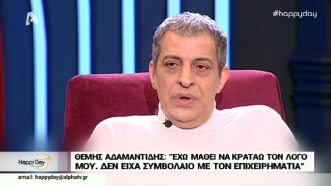 Θέμης Αδαμαντίδης: Γι' αυτό έφυγε από το σχήμα Καλλίδη – Χατζίδου! | tlife.gr