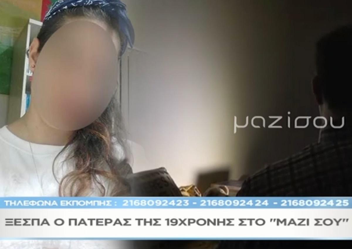 """Ξεσπά στο """"Μαζί σου"""" ο πατέρας της 19χρονης ΑΜΕΑ που φέρεται να βιάστηκε από τον 19χρονο Αλβανό (video)"""