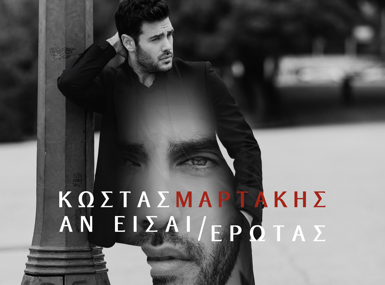 """Κώστας Μαρτάκης: Επιστρέφει με νέα επιτυχία! """"Αν είσαι έρωτας"""" VIDEO"""