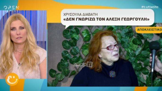 Χρυσούλα Διαβάτη: «Δεν γνωρίζω τον Αλέξη Γεωργούλη» | tlife.gr