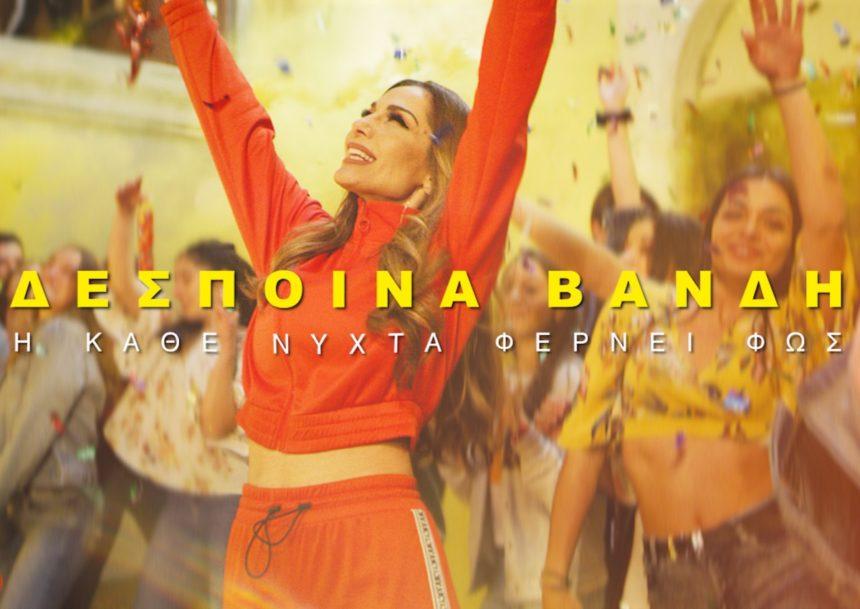 «Η κάθε νύχτα φέρνει φως» – Νέο τραγούδι από νέα δισκογραφική στέγη για τη Δέσποινα Βανδή! | tlife.gr