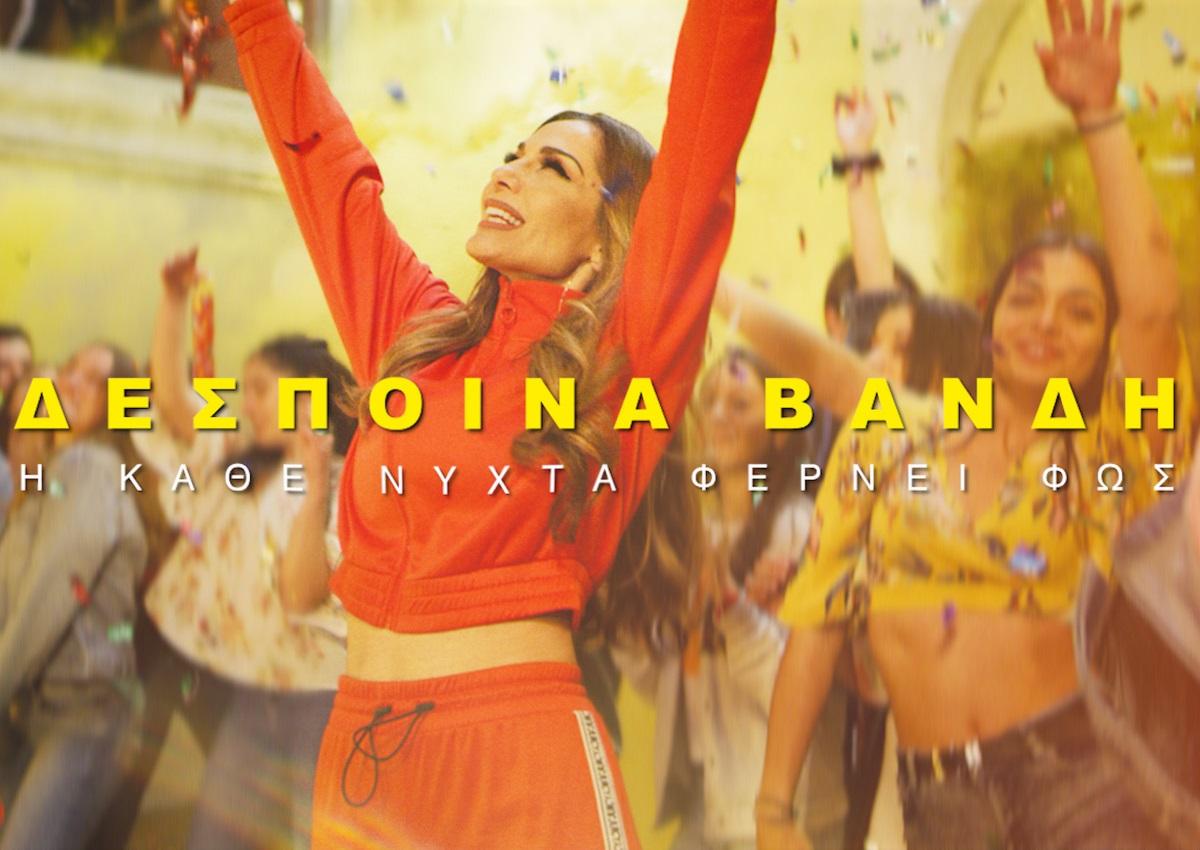 «Η κάθε νύχτα φέρνει φως» – Νέο τραγούδι από νέα δισκογραφική στέγη για τη Δέσποινα Βανδή!   tlife.gr
