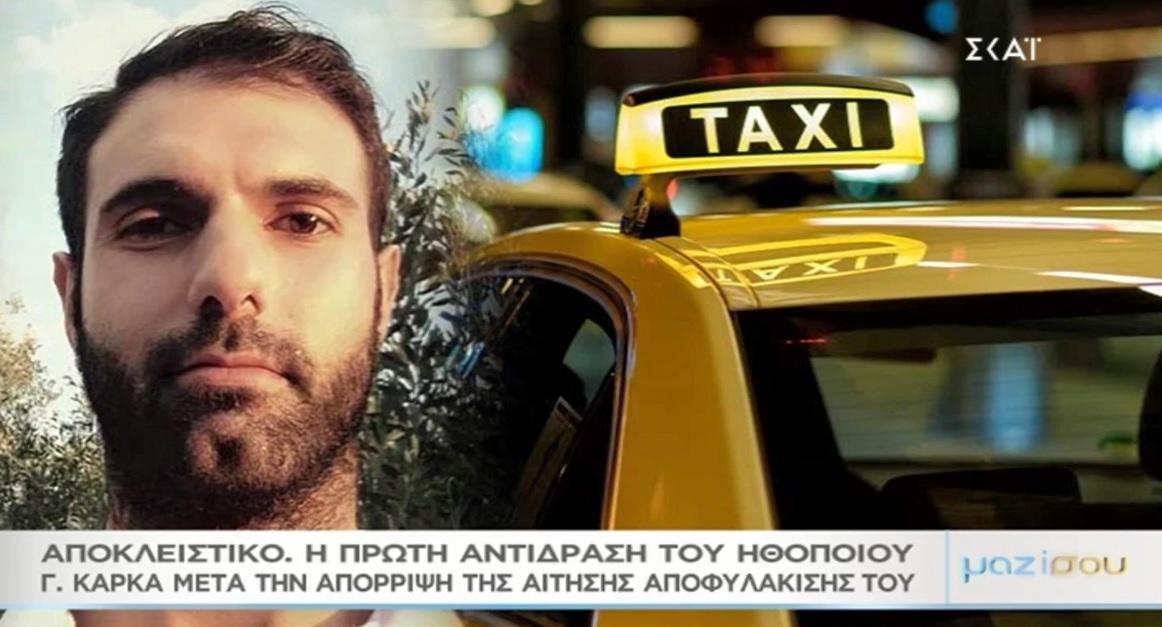 «Μαζί σου»: Όσα είπε ο ηθοποιός που κατηγορείται για βιασμό μετά την απόρριψη της αίτησης αποφυλάκισής του – Video | tlife.gr