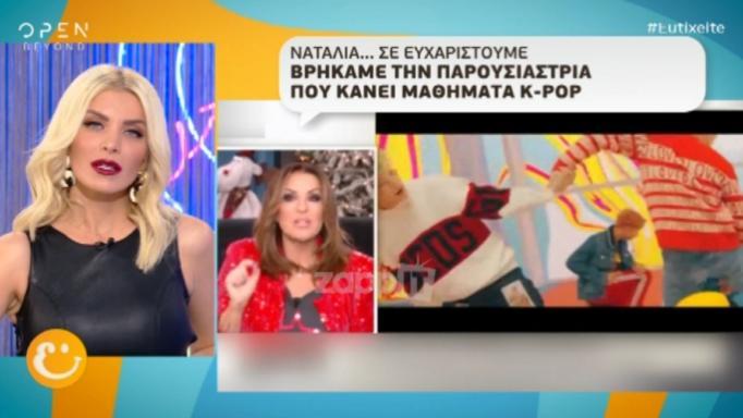 Κατερίνα Καινούργιου για Ναταλία Γερμανού: «Έχω σοκαριστεί! Μετά από όλο αυτό συνέχισε να με χτυπάει»!   tlife.gr