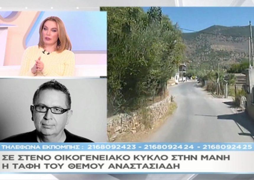 «Μαζί σου»: Σε στενό οικογενειακό κύκλο στη Μάνη η ταφή του Θέμου Αναστασιάδη (video) | tlife.gr