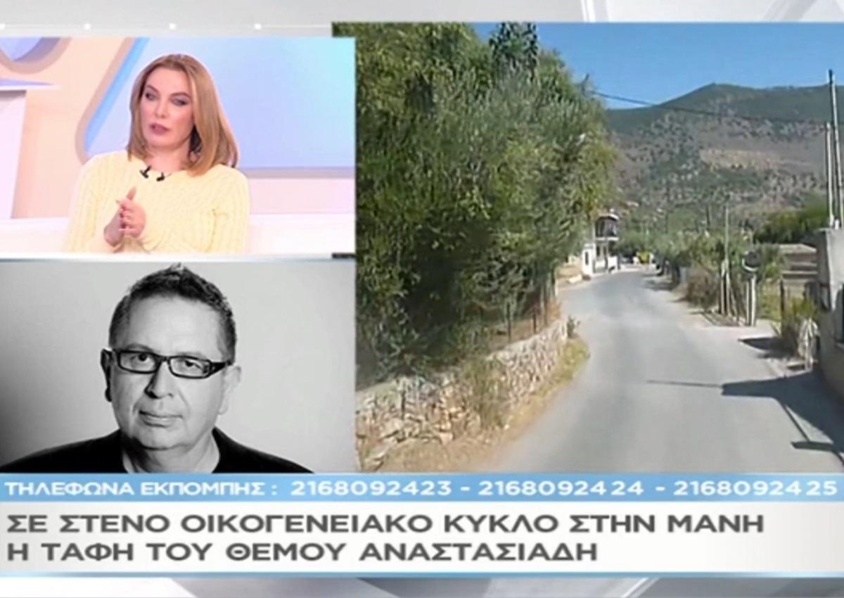 """""""Μαζί σου"""": Σε στενό οικογενειακό κύκλο στη Μάνη η ταφή του Θέμου Αναστασιάδη (video)"""