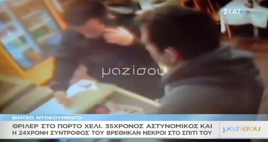 Θρίλερ στο Πόρτο Χέλι: Βίντεο ντοκουμέντο στο «Μαζί σου» από τις τελευταίες στιγμές του 35χρονου αστυνομικού | tlife.gr