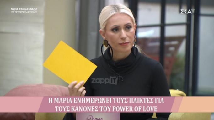 Παραβίασαν κανόνες στο Power of Love! «Κάνατε κάτι που δεν μου άρεσε καθόλου» | tlife.gr