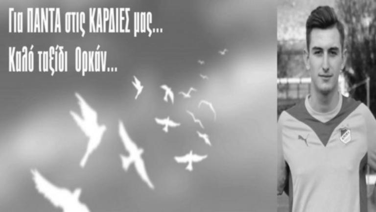 Σοκ στην Ξάνθη από την αυτοκτονία του 20χρονου ποδοσφαιριστή | tlife.gr