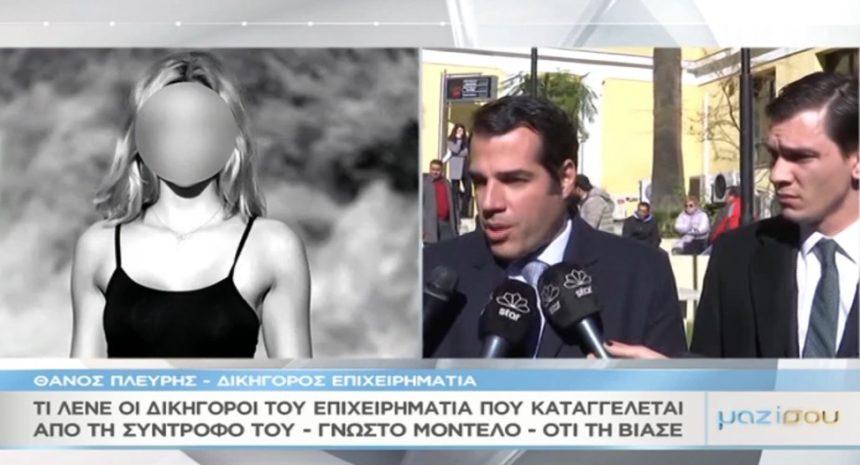 «Μαζί σου»: Τι υποστηρίζουν οι δικηγόροι του επιχειρηματία που κατηγορείται ότι βίασε τη σύντροφό του και γνωστό μοντέλο – Video | tlife.gr