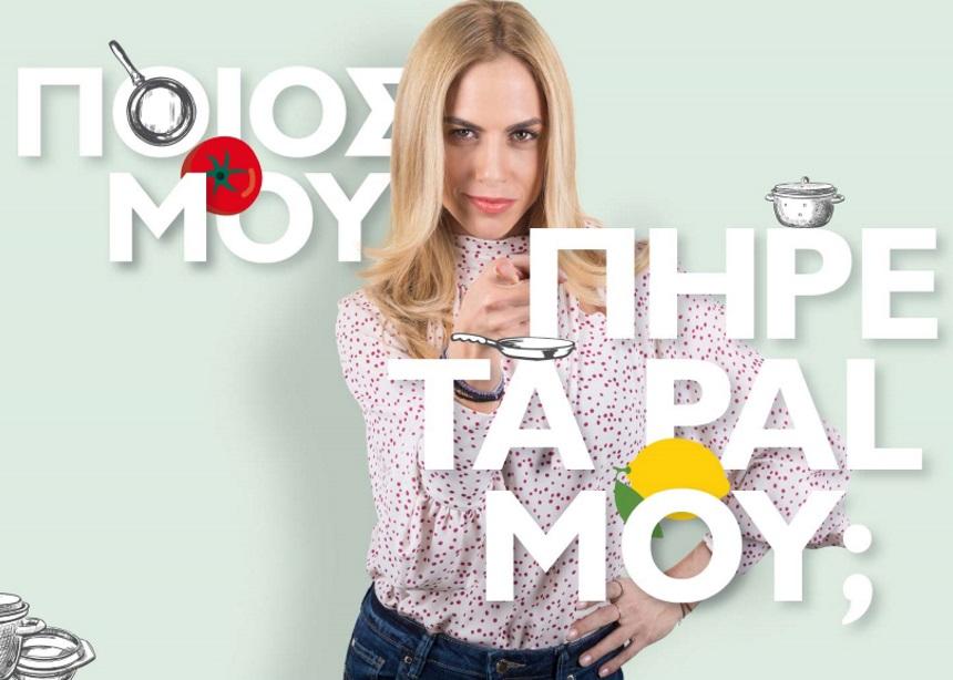 Σε ψάχνει κι εσένα η Ντορέττα Παπαδημητρίου; Για να μην βρεις τον μπελά σου, βρες τα Pal σου!   tlife.gr