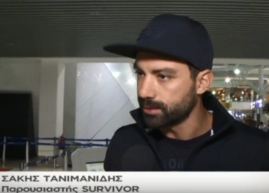 Ο Σάκης Τανιμανίδης στο «Μαζί σου» για το ανατρεπτικό «Survivor» που ξεκινάει στον ΣΚΑΙ [video] | tlife.gr