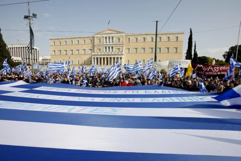 Συλλαλητήριο για την Μακεδονία: Οι κυκλοφοριακές ρυθμίσεις στο κέντρο της Αθήνας | tlife.gr