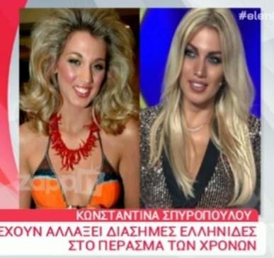 Η Ελένη Μενεγάκη θυμήθηκε την… παλιά Κωνσταντίνα Σπυροπούλου | tlife.gr