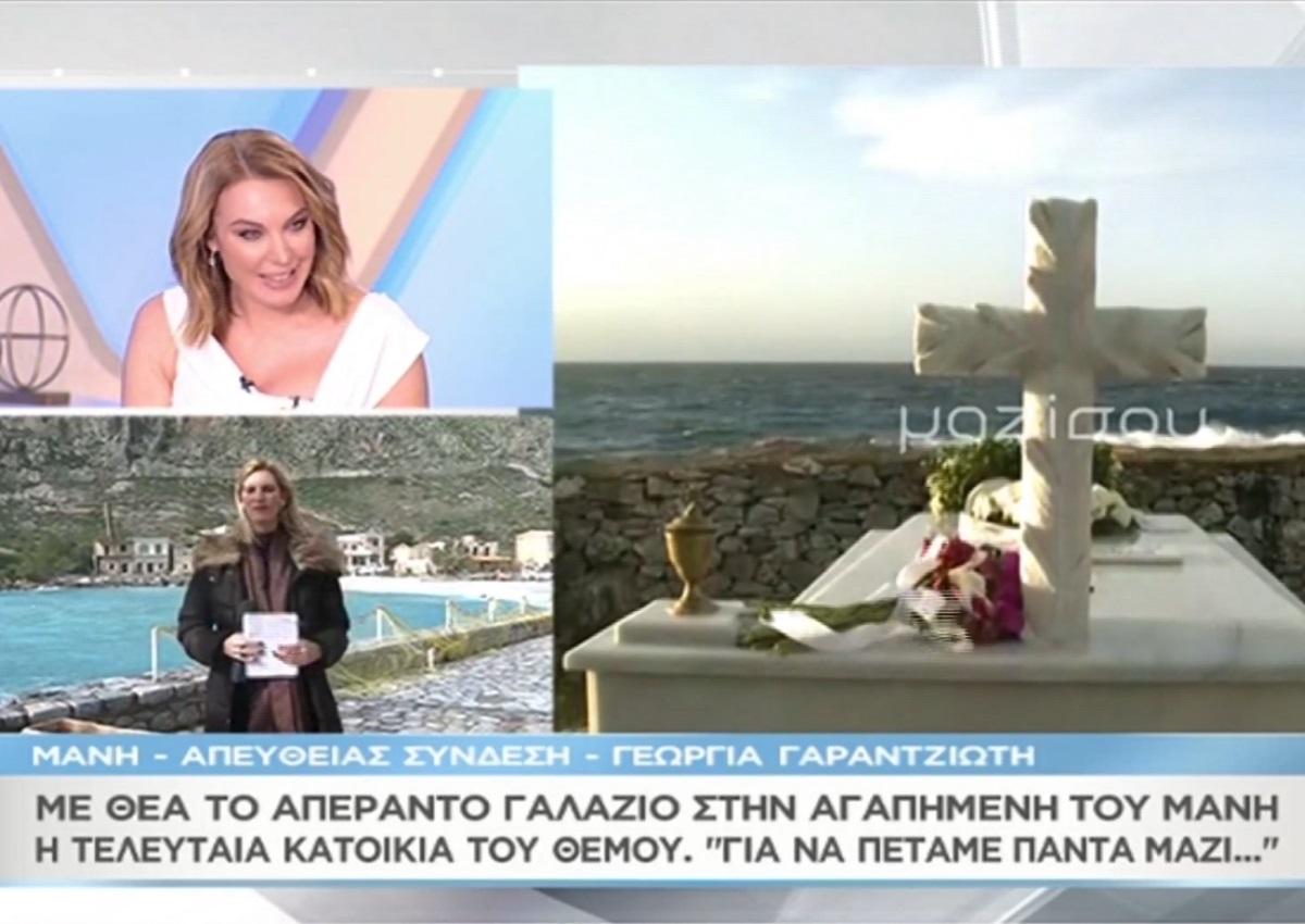 «Μαζί σου»: Με θέα το απέραντο γαλάζιο η τελευταία κατοικία του Θέμου Αναστασιάδη στη Μάνη (video) | tlife.gr