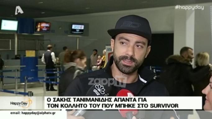 Ο Σάκης Τανιμανίδης απαντά για τον κολλητό του που μπαίνει στο Survivor | tlife.gr