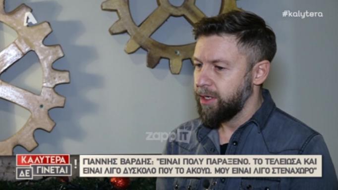 Γιάννης Βαρδής: Κινείται νομικά για αντιγραφή τραγουδιού από ερμηνεύτρια! | tlife.gr