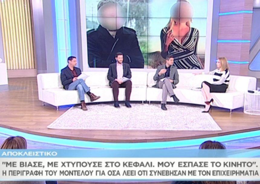«Μαζί σου»: Σοκάρει το μοντέλο που κατηγορεί γνωστό επιχειρηματία για βιασμό – «Με χτύπησε στο κεφάλι, με έριξε στο πάτωμα…» | tlife.gr