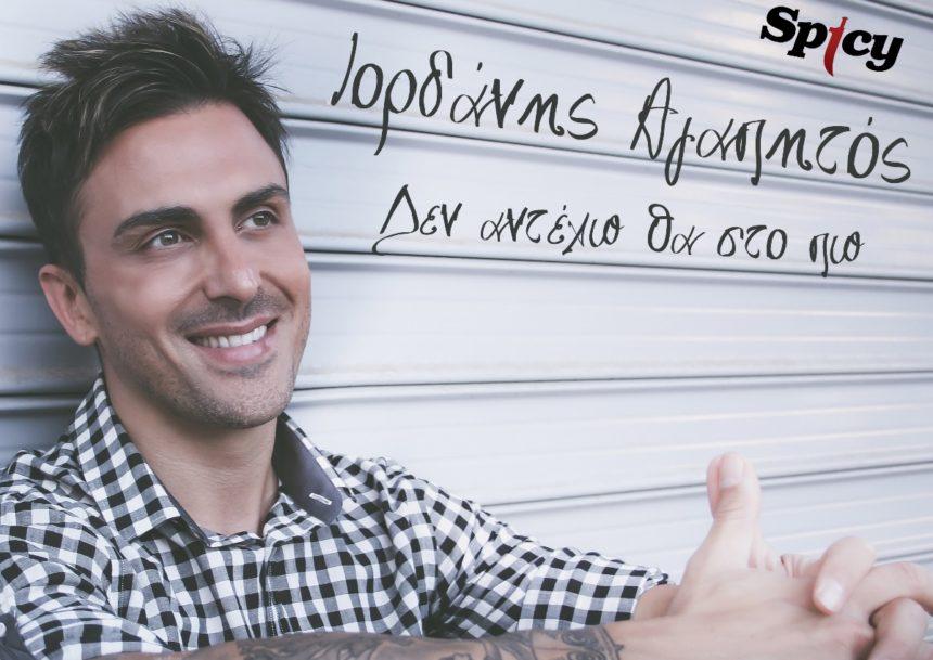 Νέο τραγούδι και video clip από τον Ιορδάνη Αγαπητό με τίτλο «Δεν αντέχω θα στο πω» | tlife.gr