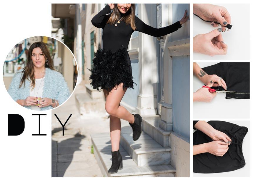 DIY: Βήμα – βήμα πως να φτιάξεις μια φούστα με φτερά   tlife.gr